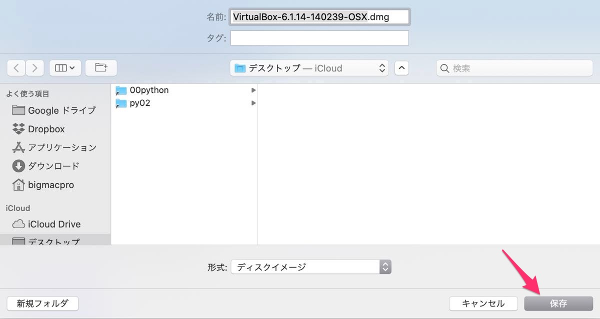 Virtualboxのインストール