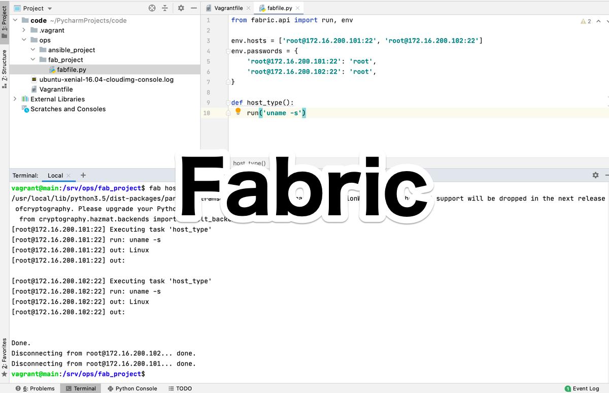 Fabricでサーバーを操作する