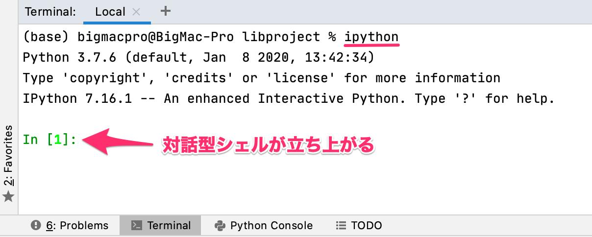 IPythonの立ち上げ方