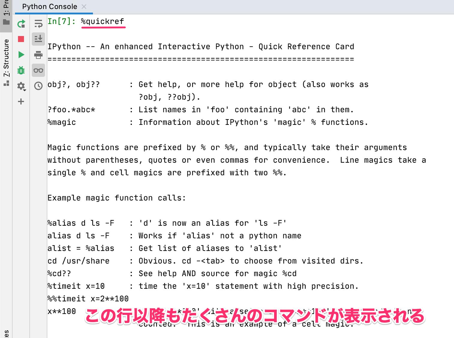 IPythonの使い方 quickref