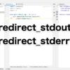 【Python】stdoutとstderrを使ってファイルに出力します。