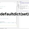 【collections】集合型でも使えるdefaultdict