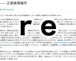 Python re