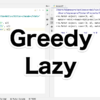【re】正規表現のGreedyとLazy