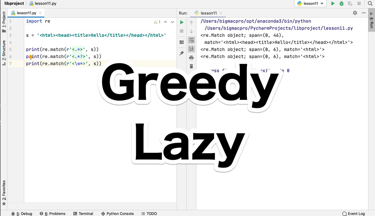 Python 正規表現 Greedy Lazy