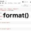 【Python】format表記の使い方