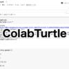 【turtle】Google Colaboratoryでturtleを使ってみましょう!