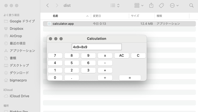 Python Macで動かせるアプリを作る