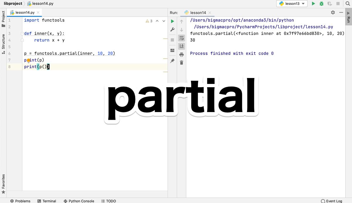 Python functoolsのpartialの使い方
