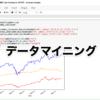 【データ解析】他のデータと比較して判断基準とするためのデータマイニング
