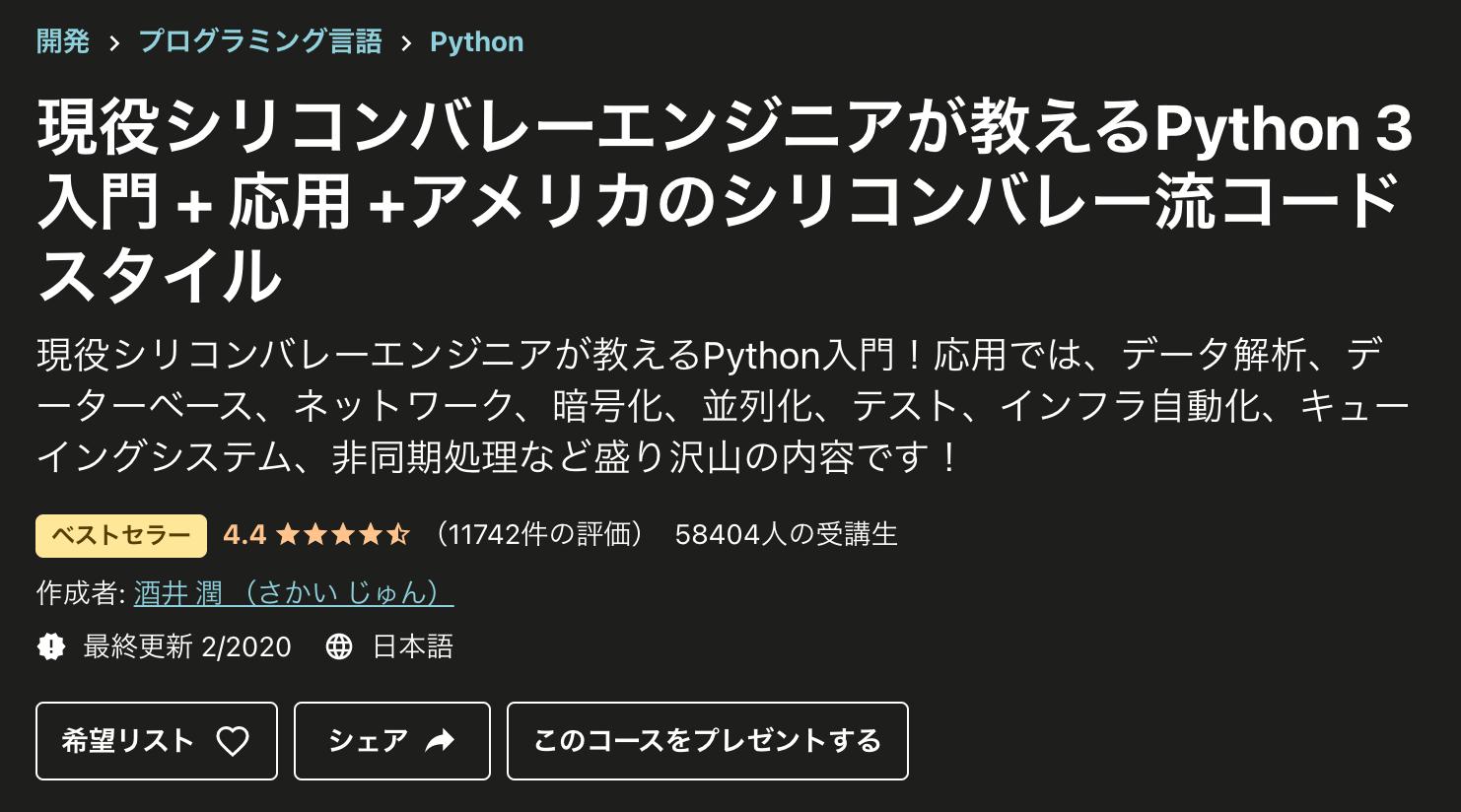 Python入門 酒井さんの講座