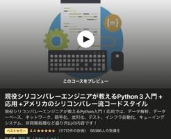 シリコンバレーエンジニア Python入門講座