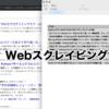 入力したキーワードでの検索結果からURLとタイトルをCSVに保存するアプリ(検索保存ファイル)