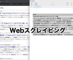 Python Googleの検索結果をCSVに保存するアプリ