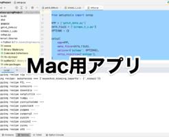 Mac用 スクレイピングアプリ