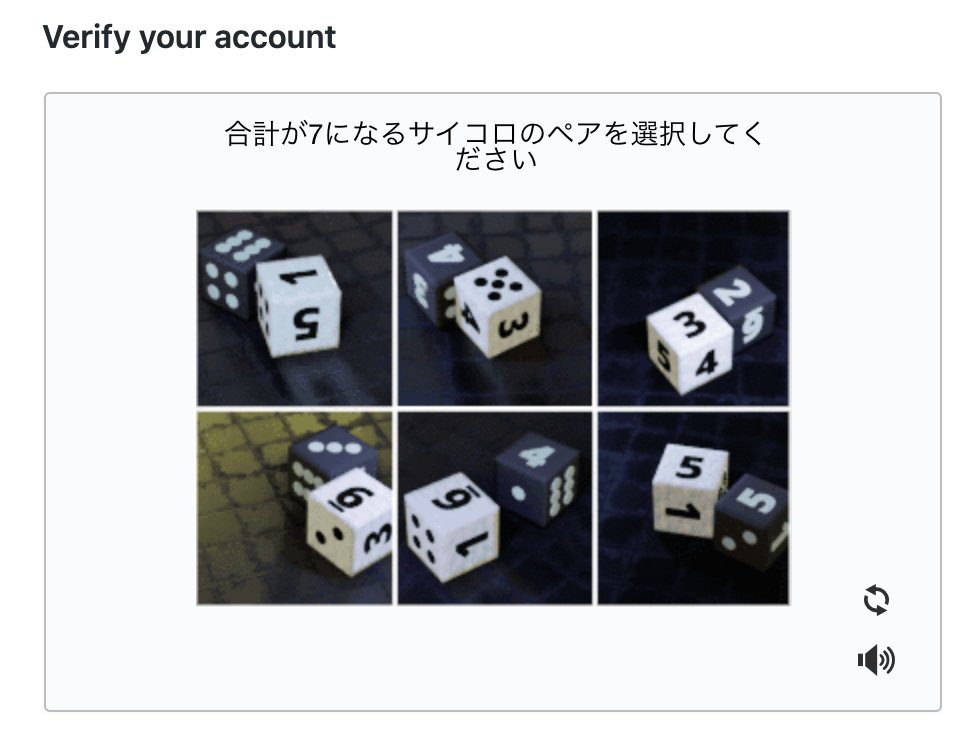 GitHubのアカウント登録