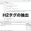 検索結果からURL、タイトル、H2タグを取り出す方法