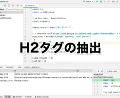 Google検索結果からH2タグを抽出する方法