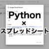 PythonからGoogleスプレッドシートを操作する方法(Google Cloud Platformの設定)