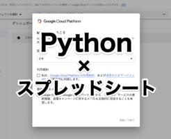 PythonからGoogleスプレッドシートを操作する