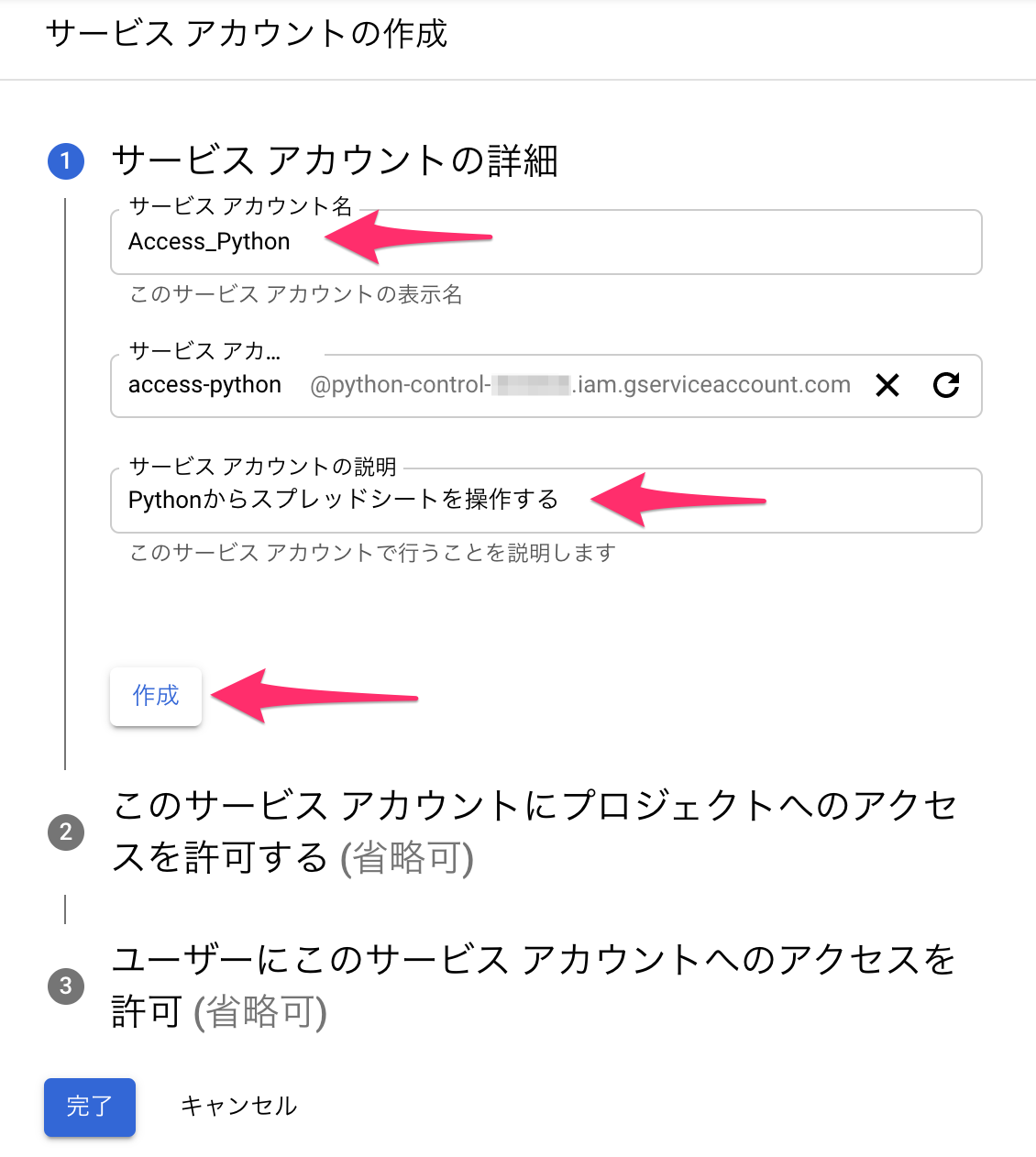 PythonからGoogleスプレッドシートを操作する方法