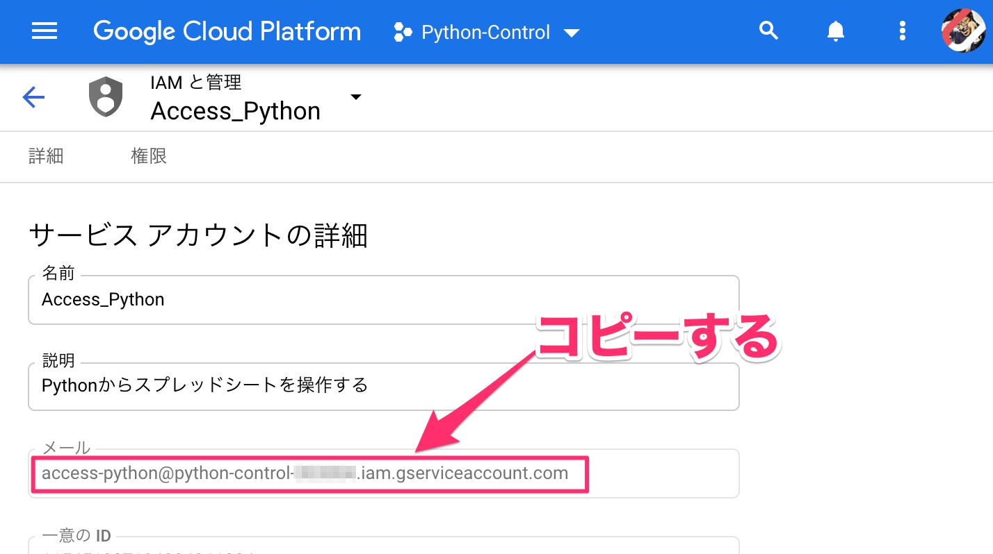 PythonからGoogleスプレッドシートを操作する方法 スプレッドシートの設定