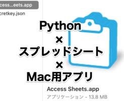 PythonからGoogleスプレッドシートを操作するMac用アプリ