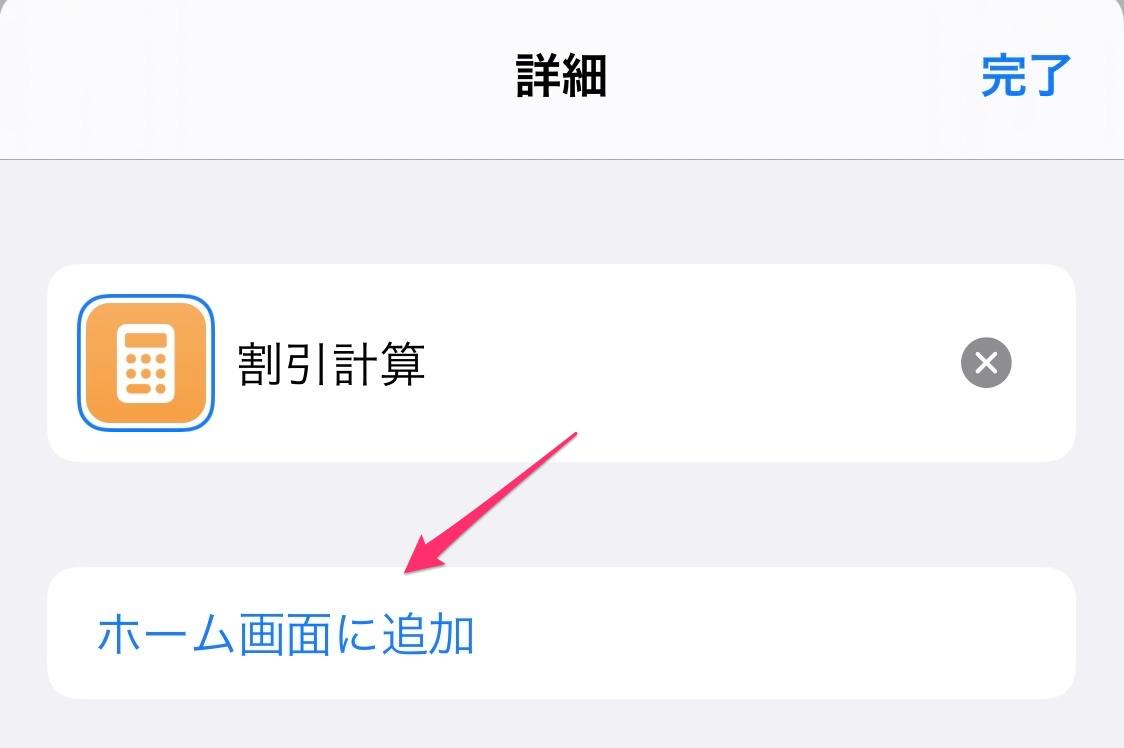 Pythonistaで割引計算アプリをiPhoneに登録する方法