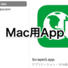 Google検索からタイトルとURLをスプレッドシートに抽出するMac用アプリ