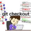 Pythonistaのgitで、ブランチの切り替えは【git checkout】