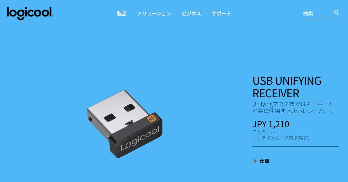Logicool USB Unifying